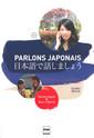 Couverture de l'ouvrage Parlons Japonais A1