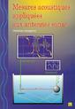 Couverture de l'ouvrage Mesures acoustiques appliquées aux antennes sonar